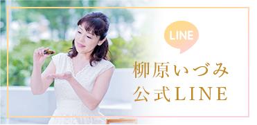 柳原いづみ公式LINE